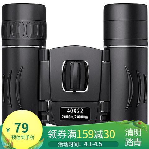 虎阁 双筒望远镜 迷你40x22景观鸟演唱会拍照高倍高清直筒望远镜 黑色