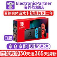 Nintendo 任天堂 switch日版游戏机港版ns续航增强版马里奥塞尔达无双剑盾健身环大冒险  日版续航增强彩色