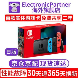 Nintendo 任天堂 任天堂switch日版游戏机港版ns续航增强版马里奥塞尔达无双剑盾健身环大冒险  日版续航增强彩色