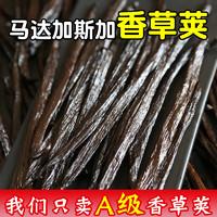 香草荚子马达加斯加食用籽兰精烘焙天然膏豆夹粉烘培香草豆大溪地
