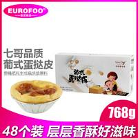 七哥葡式蛋挞皮 48个套餐套装自制肯德基带锡纸托半成品烘焙原料