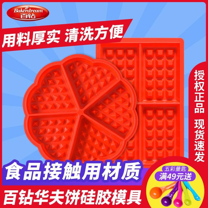 百鉆華夫餅模 圓形方形格子餅松餅蛋糕模 耐高溫烤箱適用硅膠模具