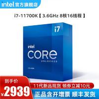 英特尔(Intel)第十一代酷睿处理器 11400F/11600KF/11700KF/11900K i7-11700K【3.6GHz 8核16线程】