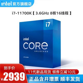 intel 英特尔 英特尔(Intel)第十一代酷睿处理器 11400F/11600KF/11700KF/11900K i7-11700K