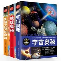 《地球奥秘+宇宙奥秘+失落文明的奇迹》(套装3册)