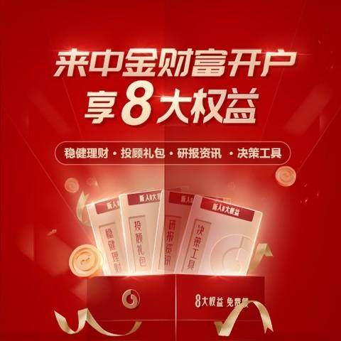中金财富:极速开户 新客特享8大权益
