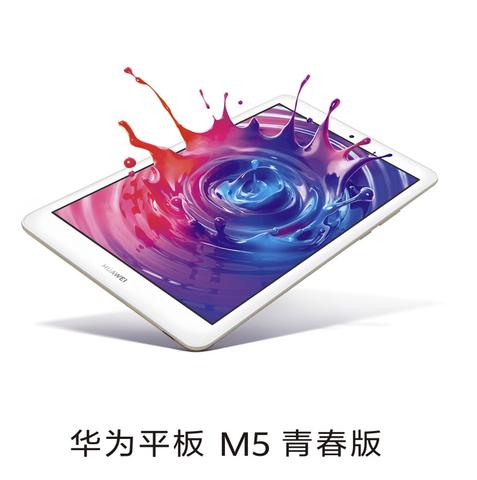 HUAWEI 华为 M5青春版 8英寸平板电脑 4GB+64GB WIFI 官方标配