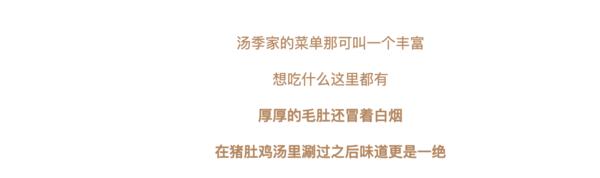 上海光启城/静安大融城汤季锅物料理