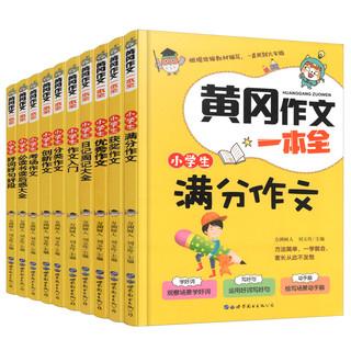 《小学生黄冈作文大全》(10册)