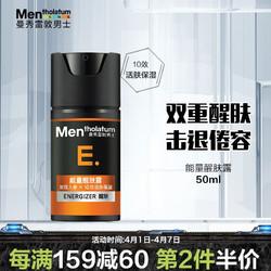 曼秀雷敦能量醒肤露50ml(男士面霜乳液 补水保湿润肤露 滋润紧致 舒缓倦容)擦脸护肤品