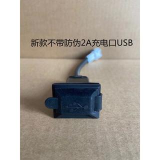 轻骑铃木优友充电器UU UY125T车载USB 防水充电器接口新款改进2A 小海豚不带伪USB充电一个