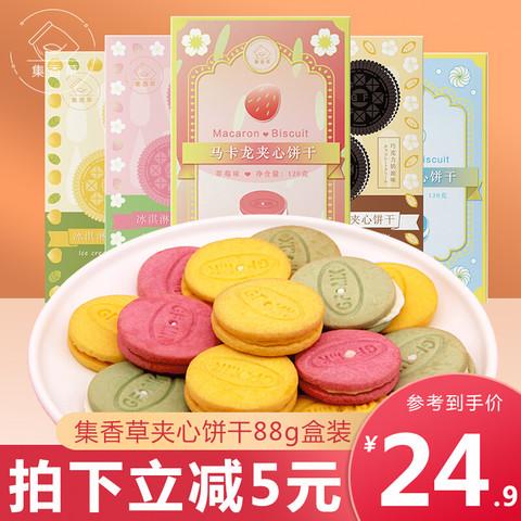 集香草 夹心饼干88g盒装 马卡龙系列 三口味各两盒