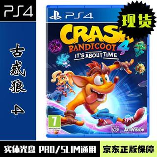 现货当天发 索尼(SONY) 正版游戏 PS4实体光盘 益智休闲系列 古惑狼4 时机已到 英文版
