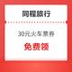 限同程旅行APP火车票新用户!火车票立减 30元(免费领)
