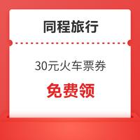 限同程旅行APP火车票新用户!火车票立减