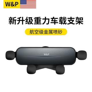 美国W&P 一字型车载手机支架