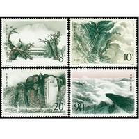 名山系列邮票  正品 保真