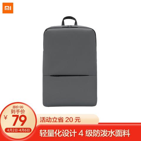 小米(MI)经典商务双肩包 简约商务笔记本电脑背包 男女学生书包双肩背包 深灰色