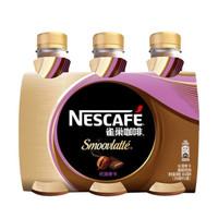 Nestlé  雀巢  咖啡饮料 268ml*3瓶