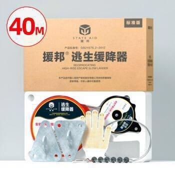 京东PLUS会员:YUANBANG 援邦 高层往复式逃生缓降器 标准款 40米(10-13楼)