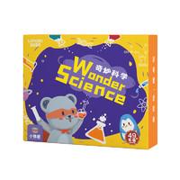 蓝宙儿童科学实验新款奇妙科学小实验套装steam玩具器材小制作diy
