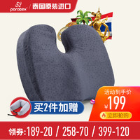 PARATEX天然乳胶坐垫 椅子加厚凳子垫办公室家用夏天透气座垫椅垫