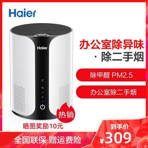 海尔(Haier)桌面空气净化器卧室床头除二手烟甲醛办公室小型负离子净化器ZKJ-F40A1