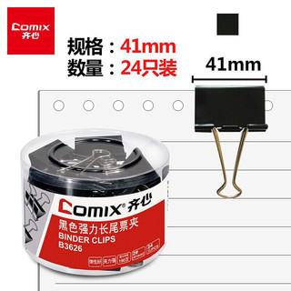 Comix 齐心 长尾夹/燕尾夹/票夹 黑色金属  2#41mm 24只/筒 办公用品工具B3626