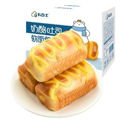 卡吉士奶酪夹心吐司手撕面包400g*2箱糕点心休闲零食(京东秒杀定制款)