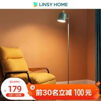 林氏木業生活馬卡龍純色落地燈客廳臥室ins風極簡立式臺燈DSA021