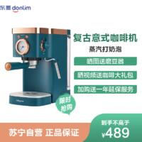 東菱(DonLim)咖啡機DL-KF5400半自動20BAR意式咖啡機