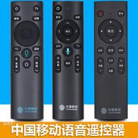 原装中国移动遥控器蓝牙语音魔百盒 4K网络机顶盒万能语音款C M201-2 M301H CM201-2 CM101S-2 UNT401H CM301
