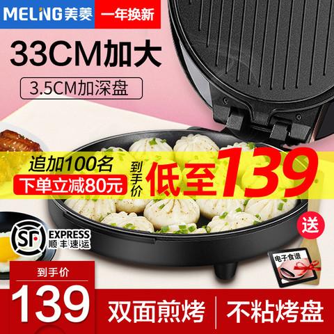 美菱电饼铛家用双面加热烤饼机小型加深加大煎饼锅全自动新款饼铛
