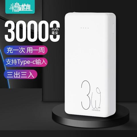 半岛铁盒 A30 30000mAh毫安时大容量充电宝Type-C输入移动电源三进三出多接口苹果/安卓手机/平板通用 白色