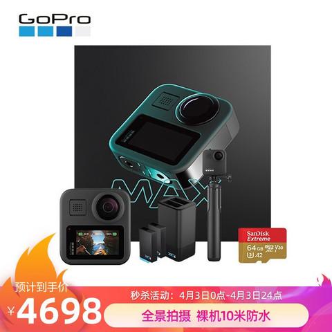 粉丝价:GoPro MAX 360度全景运动相机 Vlog数码摄像机 定制续航礼盒(含Grip支架+双充+64G卡)