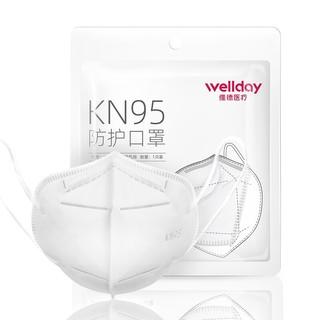 WELLDAY 维德医疗 KN95防护口罩 10只