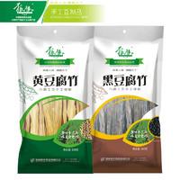 振豫腐竹 手工大豆制品  黄豆+黑豆腐竹共2袋