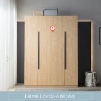 卡伊蓮 DV1D-A 簡約現代四門衣柜