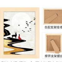 周家工艺 简约现代实木相框 5寸