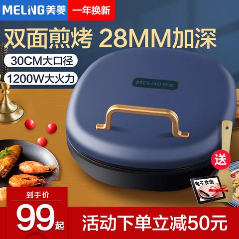 美菱电饼铛电饼档家用双面加热烙饼锅全自动迷小型加大加深煎饼机