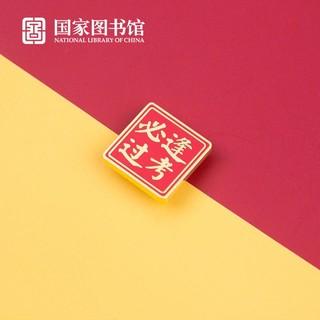 National Library of China 国家图书馆 逢考必过胸章 徽章胸针