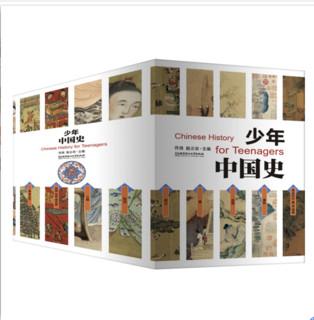 《少年中国史》(共14册)