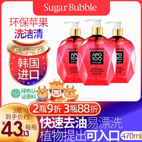 Sugarbubble韩国进口厨房洗洁精餐具果蔬不伤手餐具碗筷清洁500ml