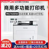 奔圖M6760DW/M7160DW/P3060DW激光黑白多功能一體機 無線WIFI 商用連續復印掃描自動雙面三合一打印機 高速A4
