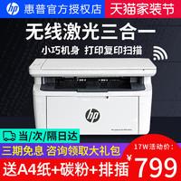 hp惠普m30w激光打印機復印一體機家用小型學生作業無線WIFI掃描三合一A4迷你打印機辦公室商務黑白1136/136wm