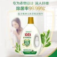 立白衣物除菌液3斤裝植物除菌祛異味除菌率99.99%