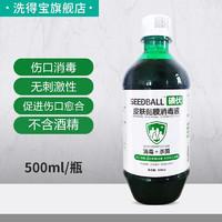 洗得寶 碘伏皮膚粘膜消毒液 500ml/瓶