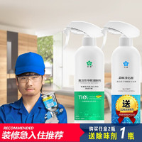 花霸 日本進口除甲醛清除劑光觸媒去甲醛 500ml