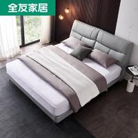 全友家居 床 輕奢皮床 雙區軟包床屏 頭層牛皮雙人床 1.8米軟床AK1(2-2)