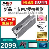 JMGO 坚果 M7 投影仪+100寸便携幕+3D眼镜+清洁套装